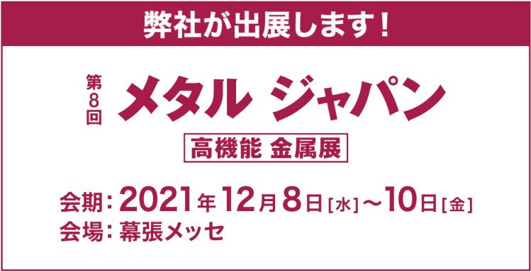 第8回メタルジャパン高機能金属展へABELBLAK出展します。2021年12月8(水)〜10日(金)