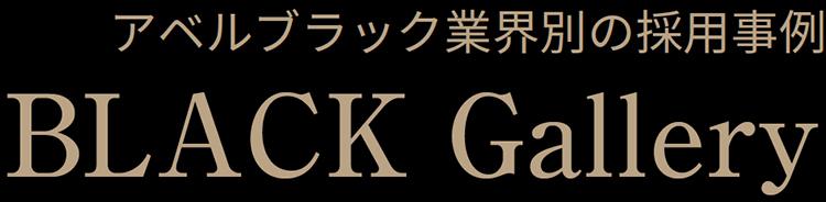 アベルブラック業界別の採用事例 BLACK Gallery