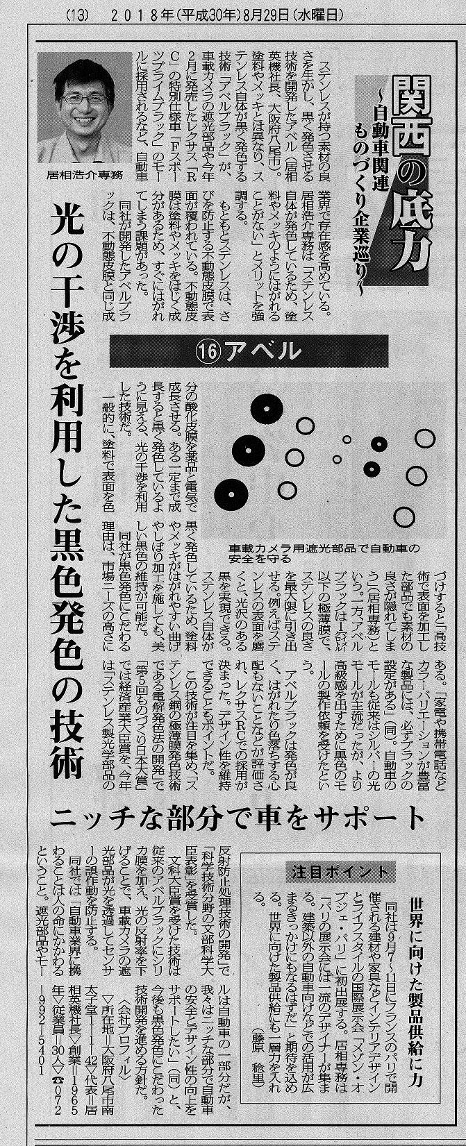日刊自動車新聞(2018年8月29日)にアベルブラックが掲載されました。